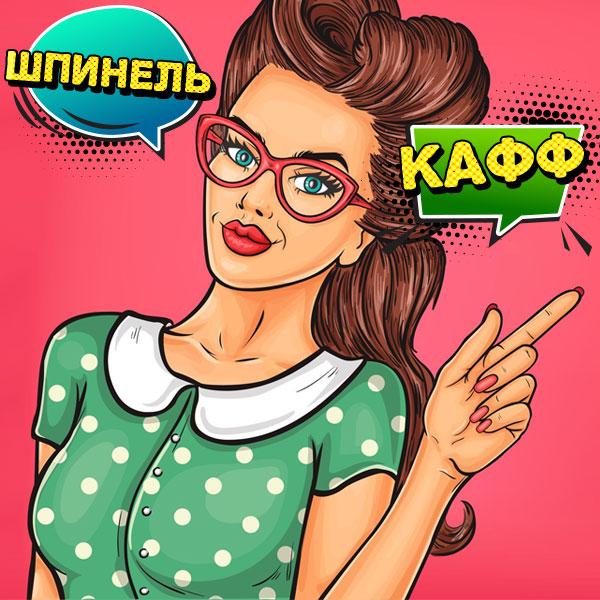Ювелирный словарь: термины, которые нужно знать каждой моднице