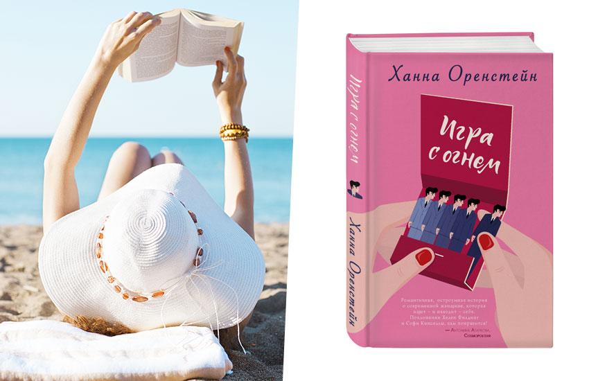 «Игра с огнем» Ханна Оренстейн книга