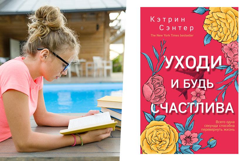 «Уходи и будь счастлива» Кэтрин Сэнтер книга