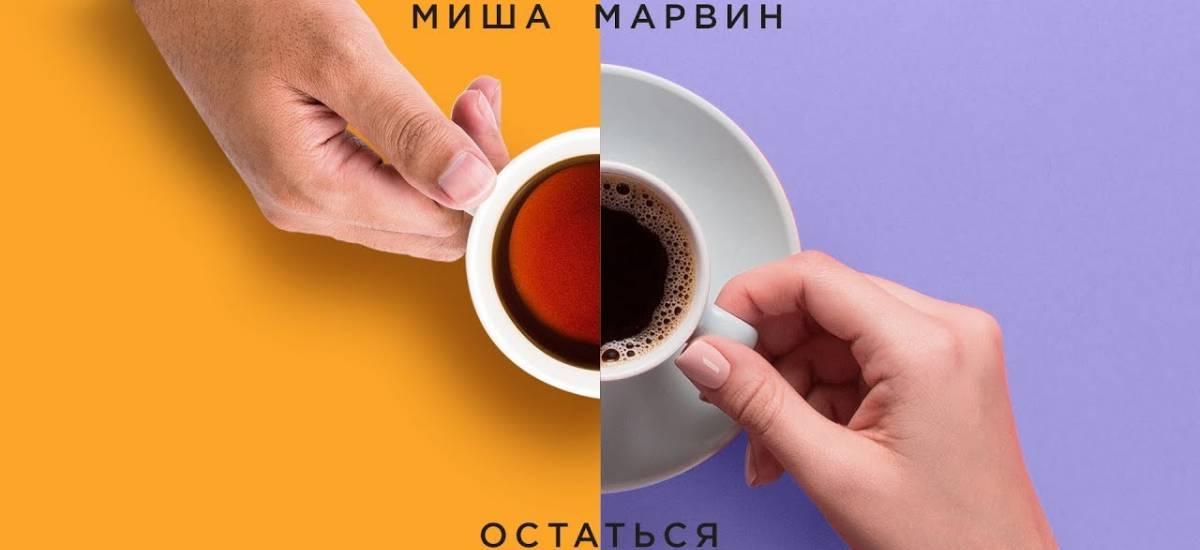 История о счастливых совпадениях в новом клипе Миши Марвина «Остаться»