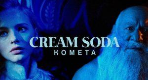 Александра Бортич стала Снегурочкой в новом клипе Cream Soda