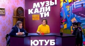 Бумеры vs зумеры: на YouTube вышло музыкальное шоу Максима Галкина