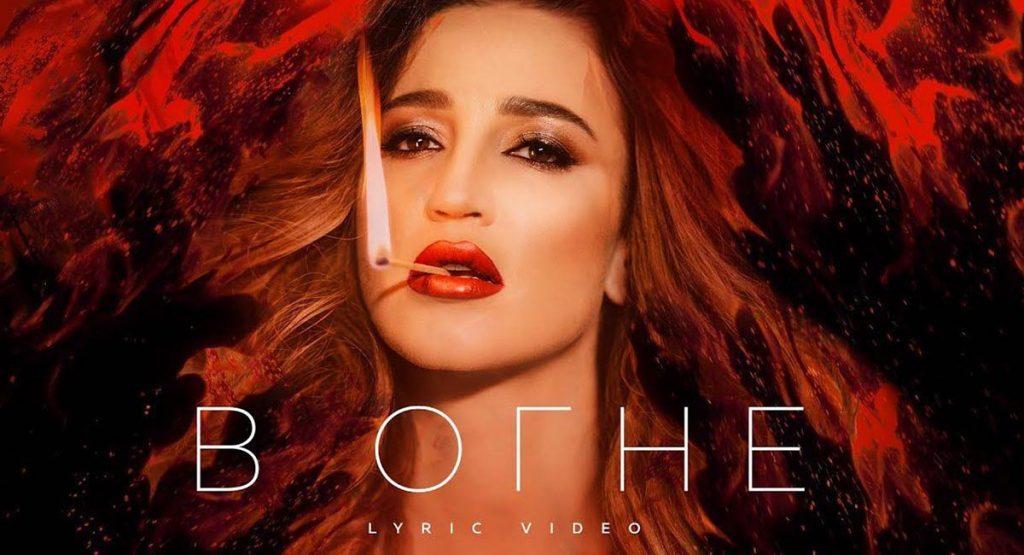 Ольга Бузова выпустила трек «В огне» в свой день рождения