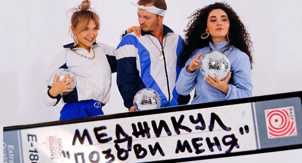«Меджикул» сняли ностальгический клип о 90-х «Позови меня»