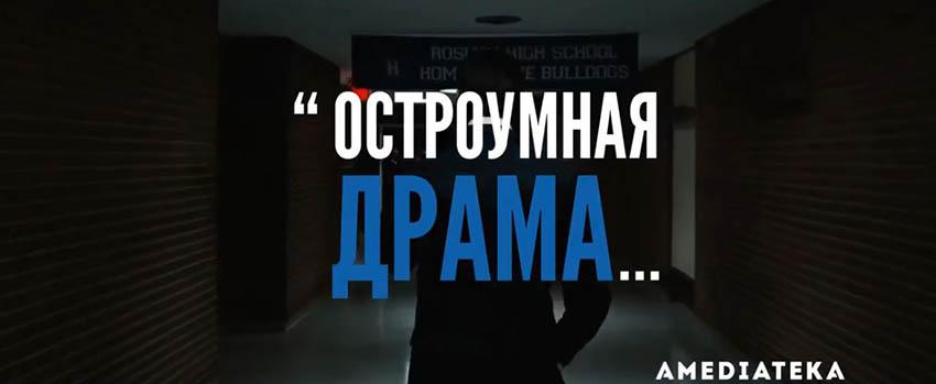 Хью Джекман фильм Безупречный