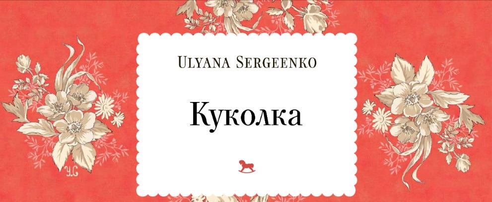 Бренд Ulyana Sergeenko выпустил бумажную куклу