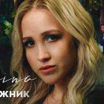 Певица KARINA выпустила клип на песню «Художник»