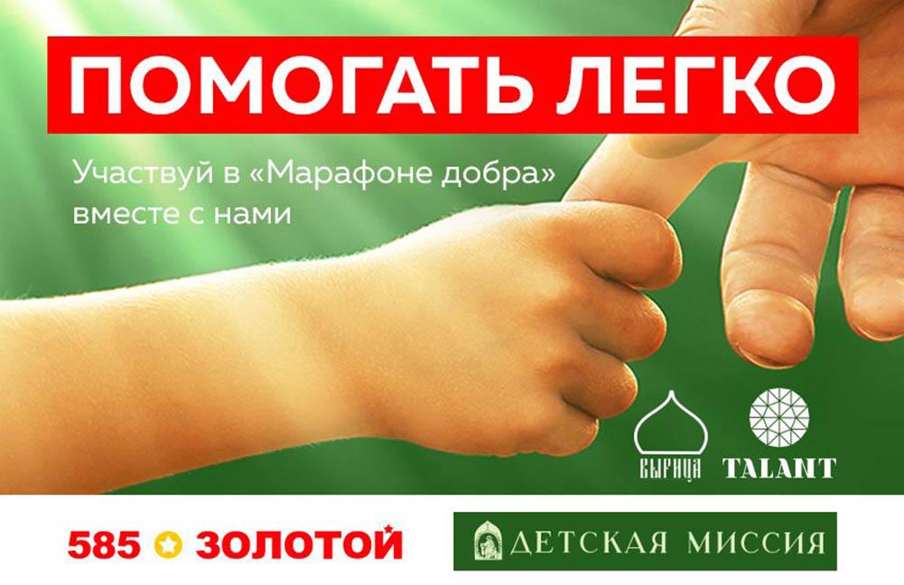 «Марафон добра»: стартовала благотворительная акция в поддержку детей-сирот