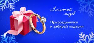 Корзина подарков для участников «Золотого клуба»