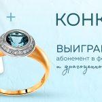 Дарим украшение и курс фейсфитнеса от Екатерины Кравцовой