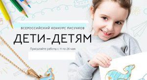 «585*ЗОЛОТОЙ» проводит всероссийский конкурс рисунков «Дети – детям»