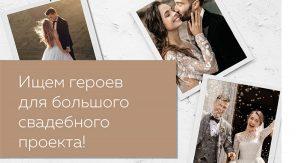 585*ЗОЛОТОЙ ищет героев проекта «Антология свадеб»