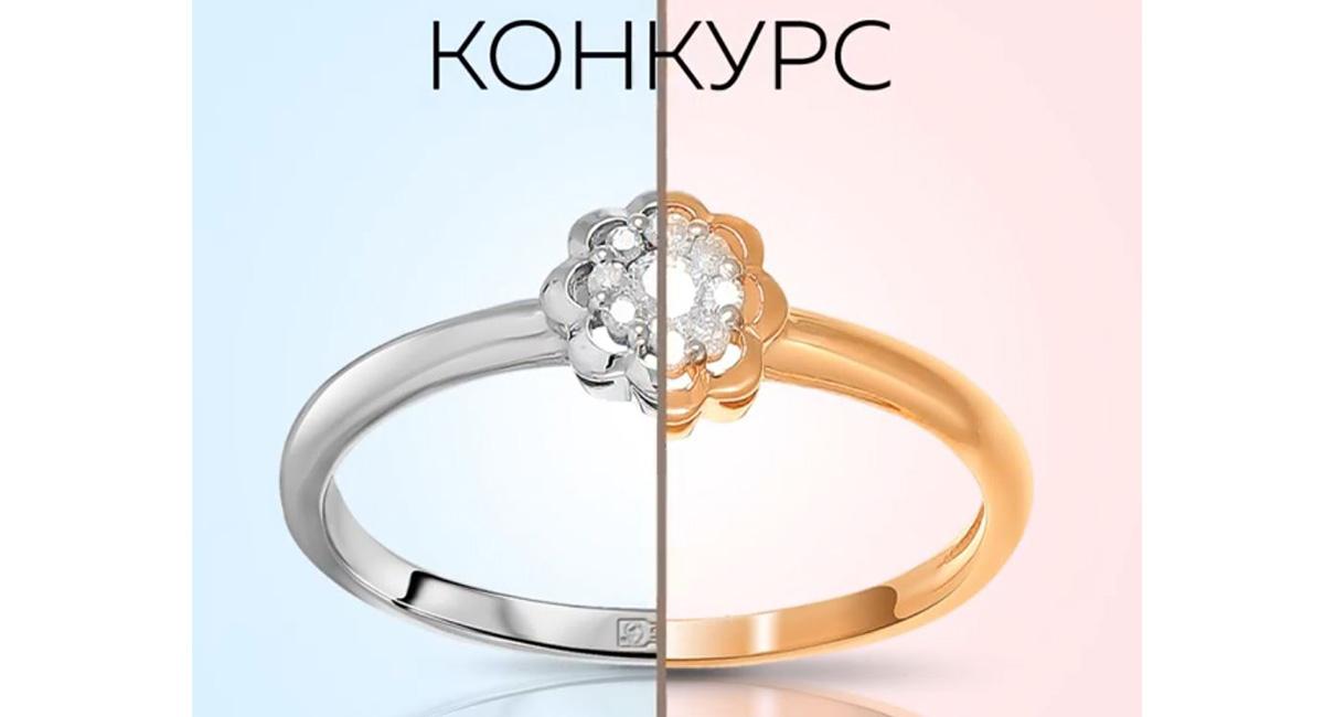 Журнал «Золотой» проводит конкурс